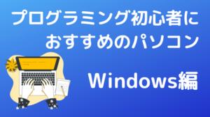 プログラミング初心者におすすめのパソコン Windows編