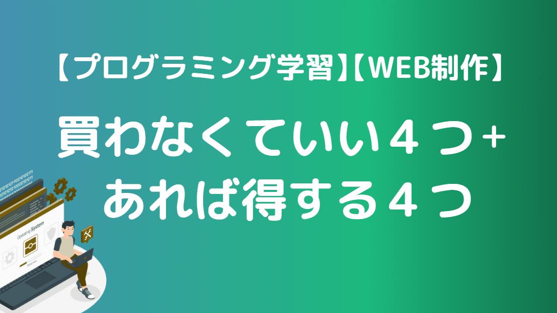 【プログラミング学習】買わなくていいもの4つ+あれば得する4つ【WEB制作】メイン画像