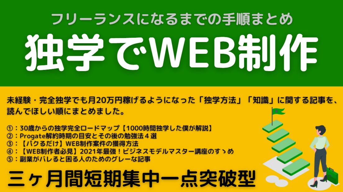 【独学でWEB制作】フリーランスになるまでの手順まとめ