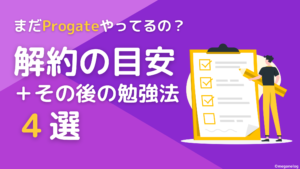 Progate解約の目安とその後の勉強法4選