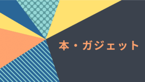 【カテゴリー】本・ガジェット