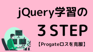 jQuery学習の3STEP【Progateロスを克服】