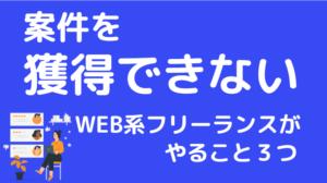 案件を獲得できないWEB系フリーランスがやること3つ