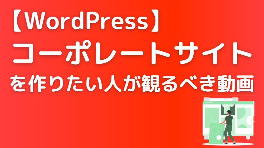 【WordPress】コーポレートサイトを作りたい人が観るべき動画