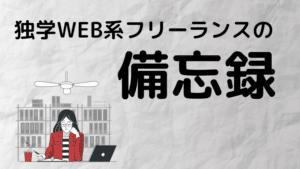 WEB系フリーランスの備忘録