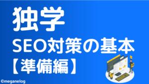 【独学】SEO対策の基本【準備編】