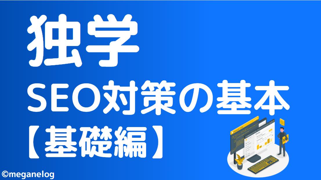 【独学】SEO対策の基本【基礎編】