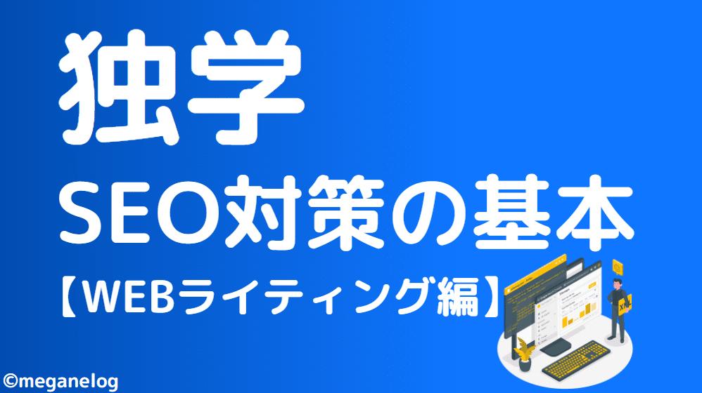 【独学】SEO対策の基本【WEBライティング編】