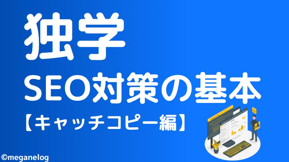 【独学】SEO対策の基本【キャッチコピー編】