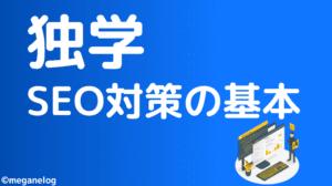 【独学】SEO対策の基本