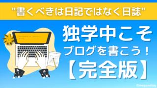 独学中こそブログを書こう!