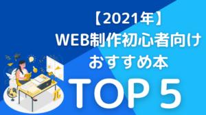 【2021年】WEB制作初心者向けおすすめ本TOP5