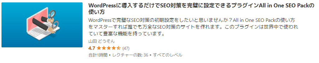 WordPressに導入するだけでSEO対策を完璧に設定できるプラグインAll in One SEO Packの使い方
