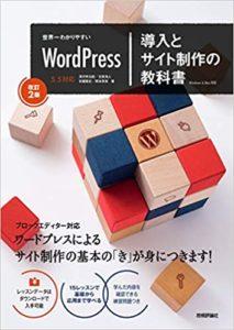 WordPress導入とサイト制作の教科書