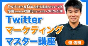 Twitter講座