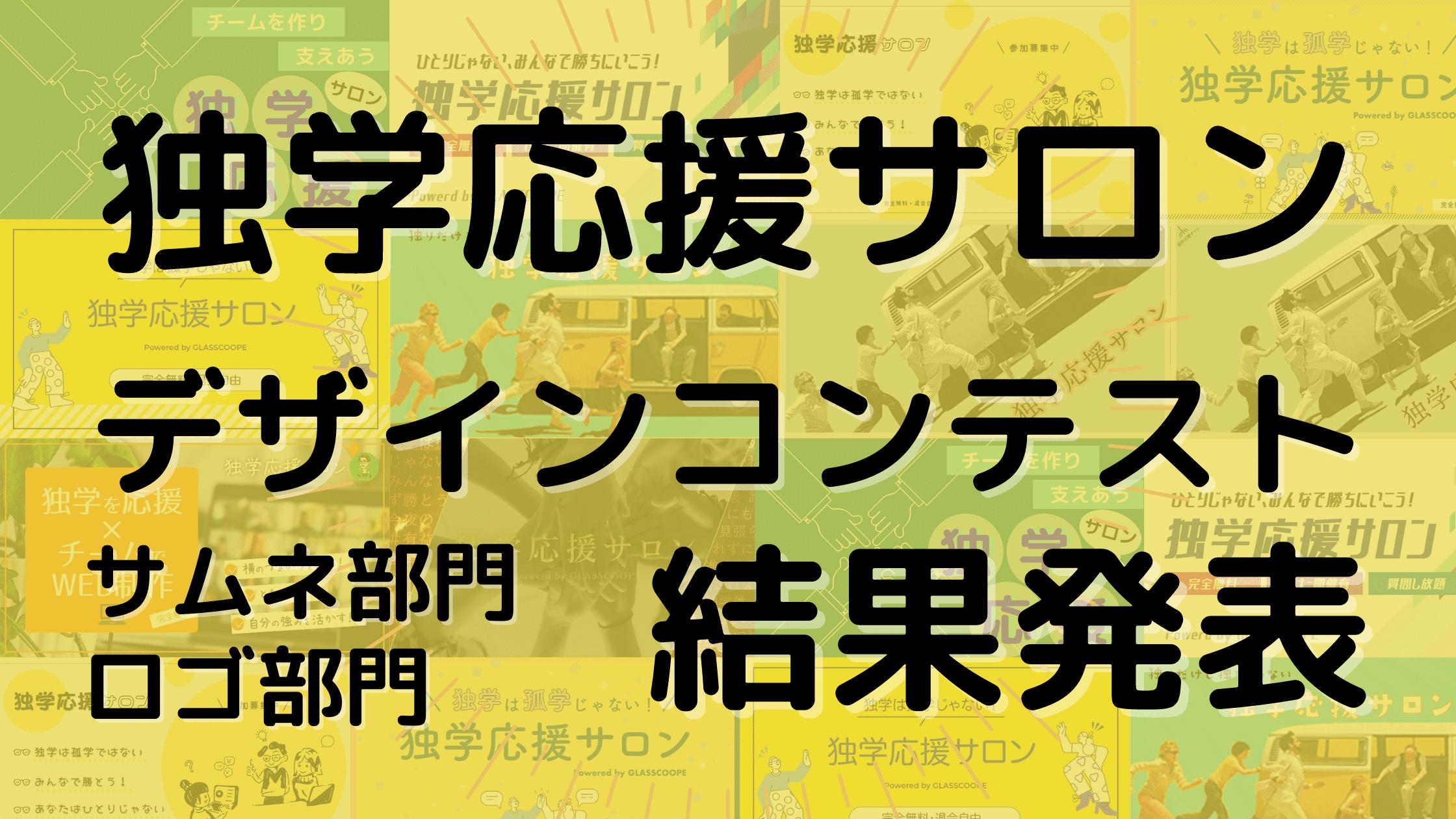 独学応援サロンデザインコンテスト