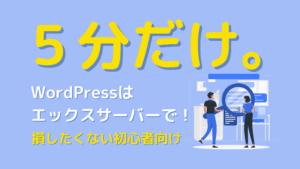 WordPressはエックスサーバーで