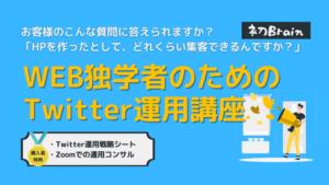 Twitter運用Brain