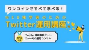 Twitter運用講座